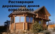 Шлифовка  дома Украине, Одесса